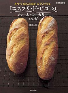 "[Manga] 「エスプリ・ド・ビゴ」のホームベーカリーレシピ 名門パン屋さんの味が、おうちでできる [""Esprit Dobigo"" No Home Bakery Recipe Meimon Pan Ya San No Aji Ga, Ochi De Dekiru], manga, download, free"