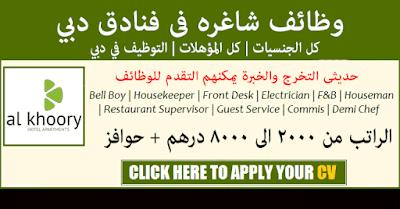 وظائف شاغره فى فنادق دبي لكل المؤهلات وبرواتب مجزية 2018