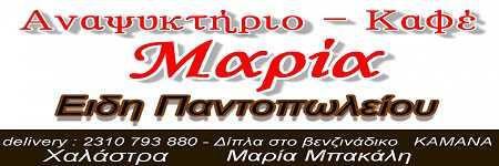 pantopoleio Maria