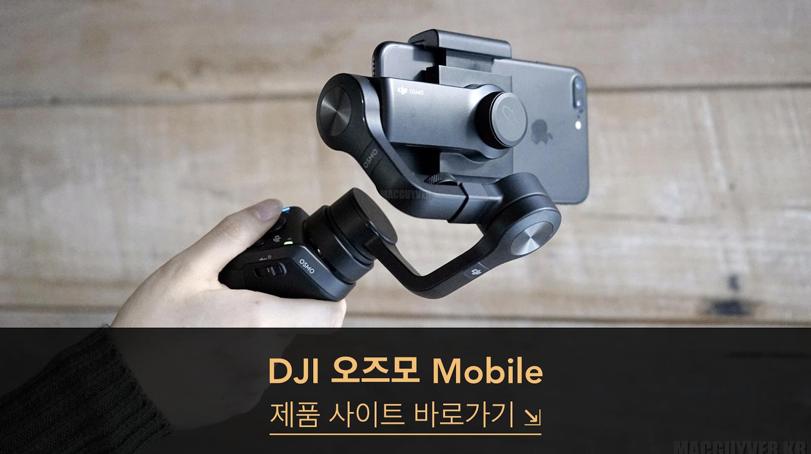 http://store.dji.com/kr/product/osmo-mobile?utm_source=NaverBlog&utm_medium=post&utm_campaign=OsmoMobile