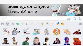 khud ka whatsapp sticker kaise banaye