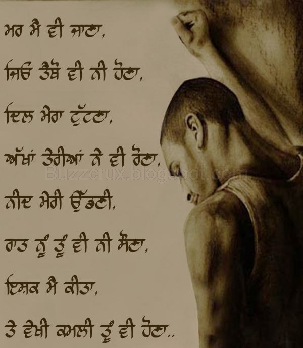 Punjabi Shayari Quotes with Images | Whatsapp Status, Images