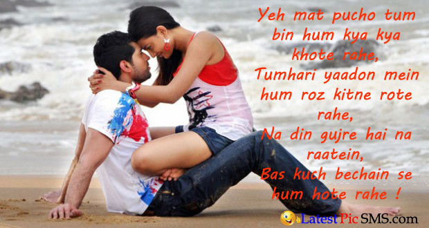 imran hasmi love shayari - Romantic Love Shayari for Whatsapp & Facebook