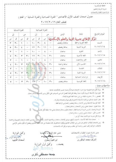 جدول امتحانات الصف الأول الاعدادى 2017 الترم الأول محافظة الاسكندرية