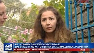 Αδελφή Κατσίφα: «Τον εκτέλεσαν – Ήταν παραπάνω Έλληνας από τους άλλους»