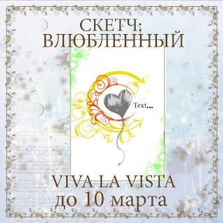 http://vlvista.blogspot.ru/2016/02/blog-post_8.html
