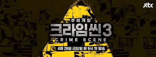 《犯罪現場》第三季出演者會是誰 《鬼怪》李棟旭、陸星材列入候選名單