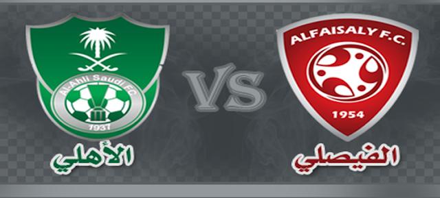 نتيجة اهداف مباراة الاهلي السعودي والفيصلي الاسطورة 26-10-2017 انتهت المباراة بفوز الاهلي بهدفين مقابل هدف