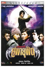 The Twins Effect (2003) คู่พายุฟัด