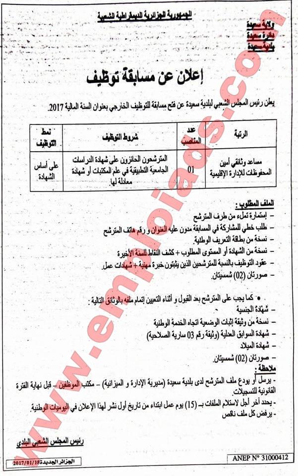 إعلان مسابقة توظيف ببلدية سعيدة ولاية سعيدة جانفي 2017