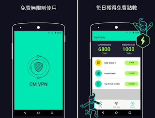 CM Security VPN App