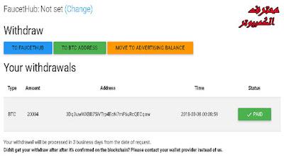 اثبات الدفع  من موقع adbtc