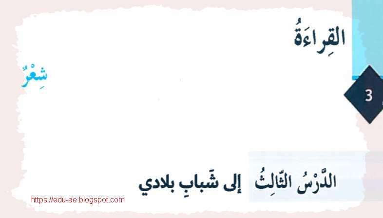 حل درس  الى شباب بلادى مادة اللغة العربية للصف الثامن الفصل الاول2020 - تعليم الامارات