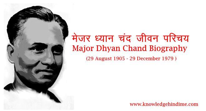 मेजर ध्यान चंद जीवन परिचय हिंदी में / Major Dhyan Chand Biography In Hindi