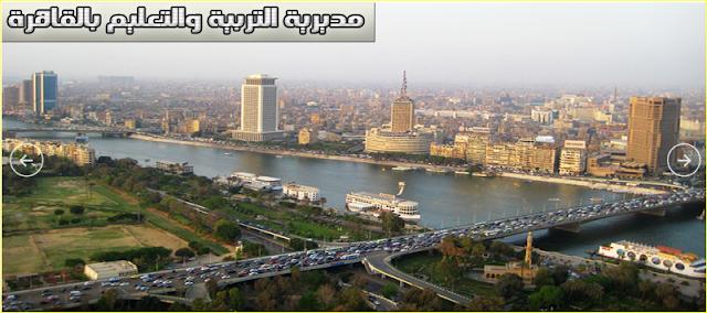 محافظة القاهرة: نتيجة الشهادة الإعدادية والصف الاول الثانوى 2019 برقم الجلوس