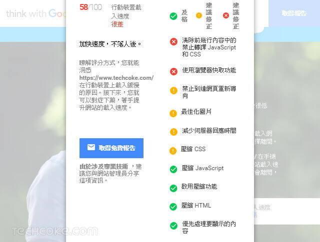 Google 出品:小型企業網站 Mobile Friendly 速度測試工具_302