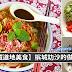 Penang Laksa的做法!不用去到槟城,随时想吃都可以自己动手做啦!
