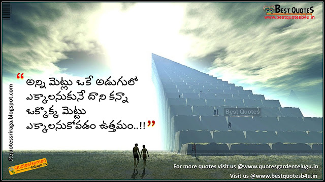 stepping to success telugu quotes