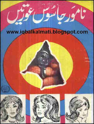 Namwar Jasoos Auratain by Mufti Aziz Ur Rehman