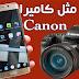 تطبيق يبحث عنه الملايين يجعل هاتفك يلتقط صور احترافية مثل كاميرات كانون DSLR