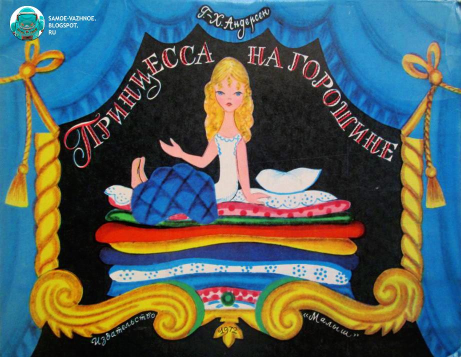 Принцесса на горошине андерсон иллюстрации