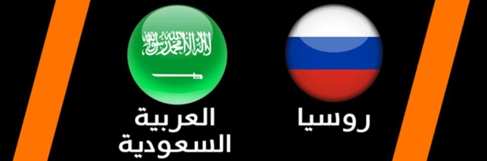 معلومات اللقاء بين المنتخب السعودي والروسي في اول فعالية من كأس العالم