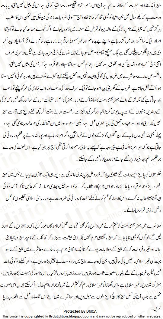 Essay On Jahez In Urdu | جہیز کی لعنت 2