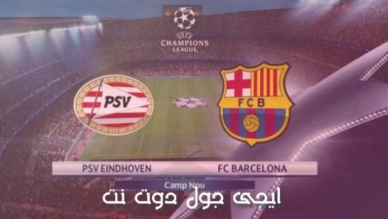 موعد وتوقيت ومعلق مباراة برشلونة وبي إس في آيندهوفن فى الجولة الاولى من مباريات دورى ابطال اوروبا دورى المجموعات
