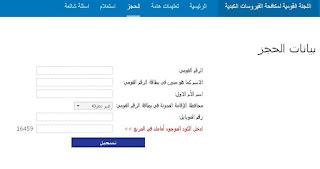 علاج فيروس سى فى مصر