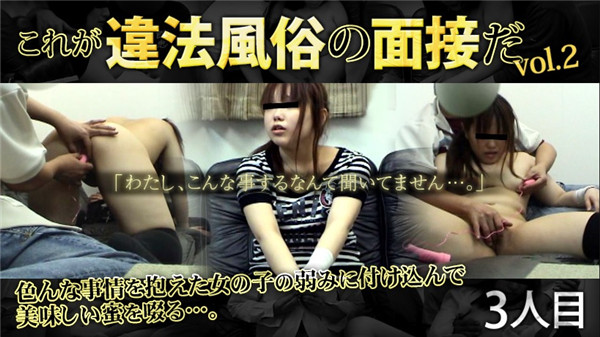 UNCENSORED XXX-AV 22854 これが違法風俗の面接だ vol.2 part3, AV uncensored