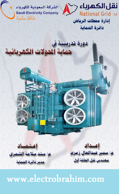 دورة تدريبية في حماية المحولات الكهربائية
