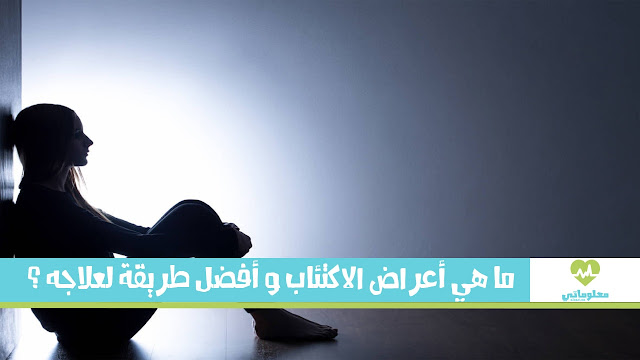 ما هي أعراض الاكتئاب و أفضل طريقة لعلاجه ؟