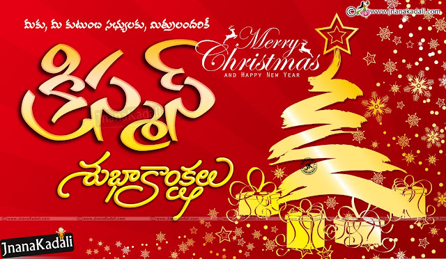 telugu christmas greetings-best telugu christmas inspirational messages, christmas significance