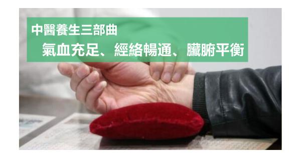 中醫養生三部曲——氣血充足、經絡暢通、臟腑平衡(增進健康)