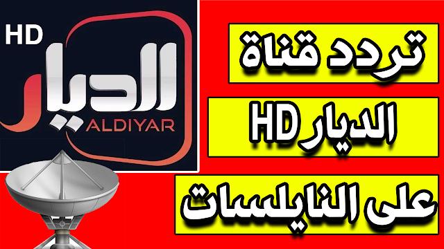 تردد قناة الديار ALDIYAR TV HD على النايلسات تردد جديد نزل اليوم