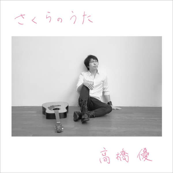 [Single] 高橋優 – さくらのうた (2016.03.09/MP3/RAR)
