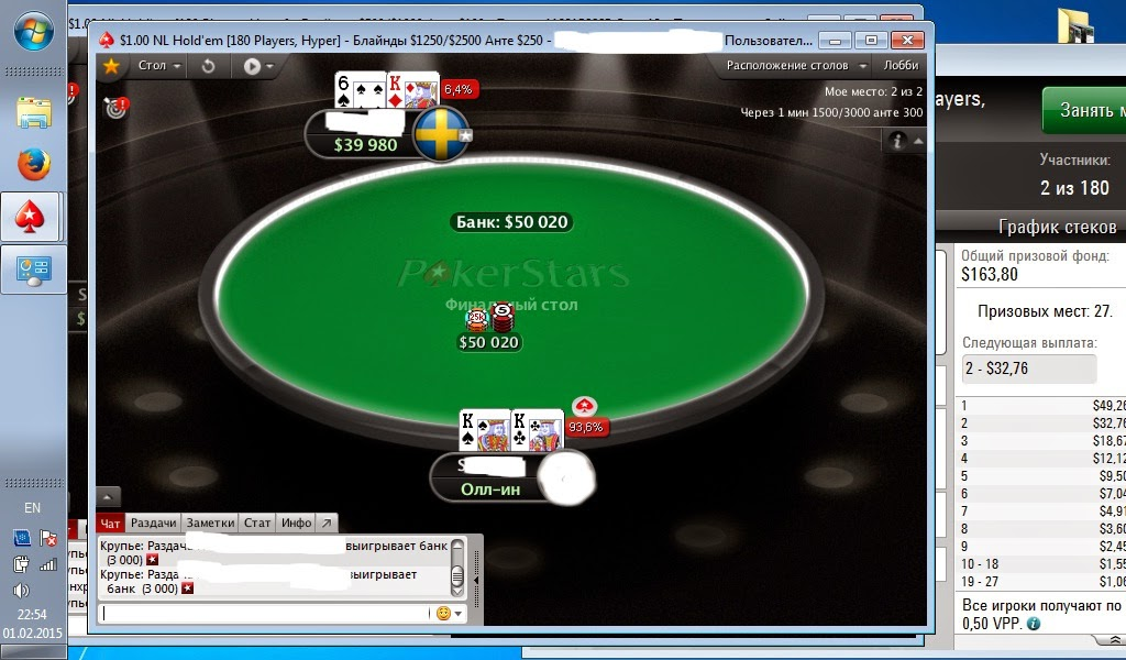 Pokerstars рулетка online qualifier
