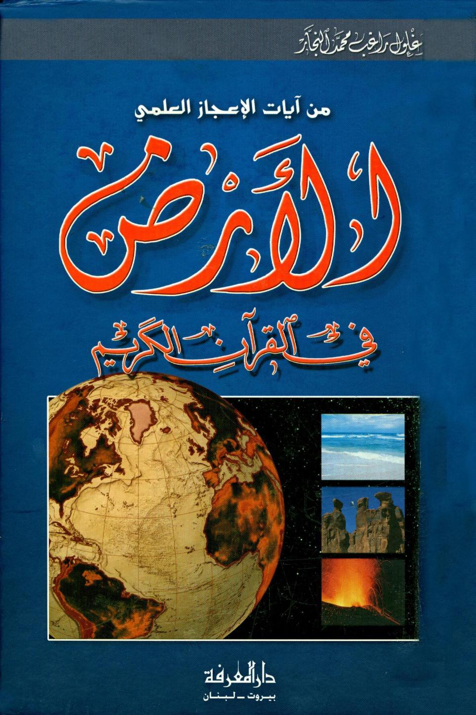 تحميل كتاب الاعجاز العلمي في القران زغلول النجار pdf