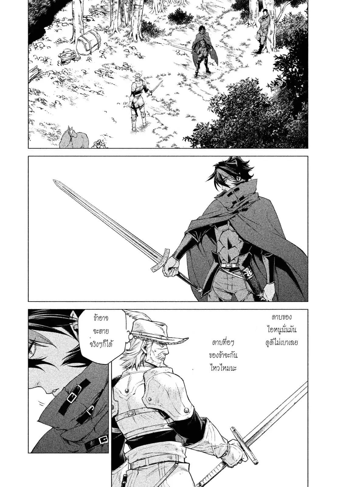 อ่านการ์ตูน Henkyou no Roukishi - Bard Loen ตอนที่ 3 หน้าที่ 2