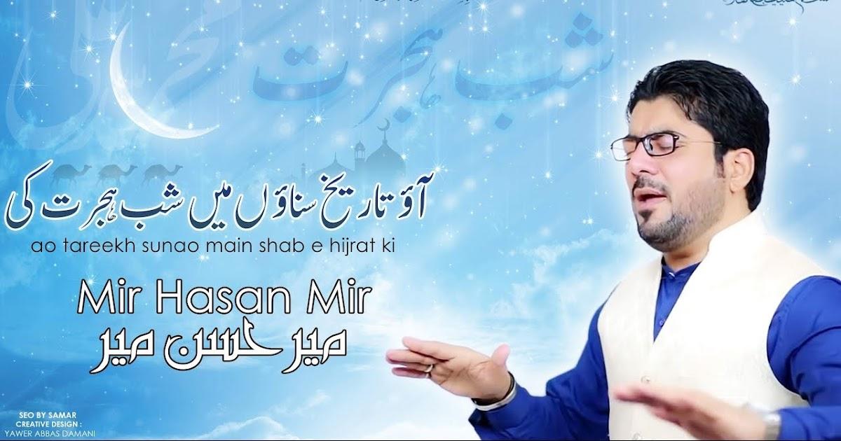 Ali Maula Qasida: Aao Tareekh Sunaon Main Shab E Hijrat Ki Manqabat Lyrics