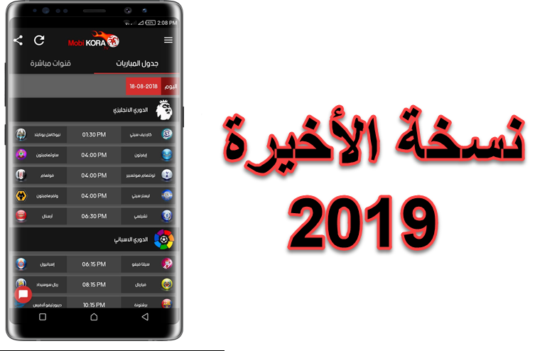تحميل نسخة الأخيرة تحميل تطبيق موبي كورة 2019 Mobikora Tv الإصدار