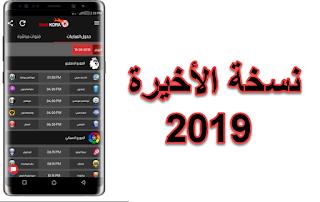 mobikora 2019