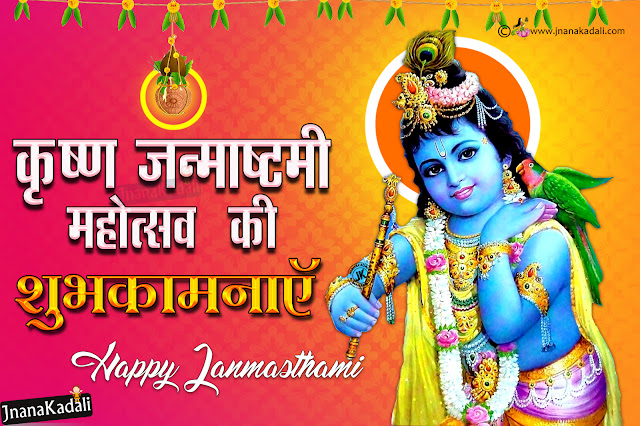 happy janmasthami messages quotes in Hindi, best hindi krishna janmasthami wallpapers quotes, hindi janmasthami whats app sharing images