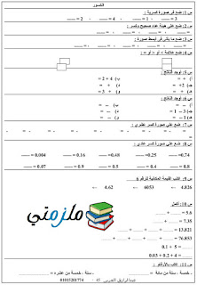 ملزمة حساب للصف الرابع الإبتدائي الفصل الدراسي الثاني