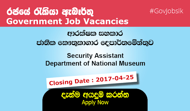 Sri Lankan Government Job Vacancies at Department of National Museum for Security Assistant