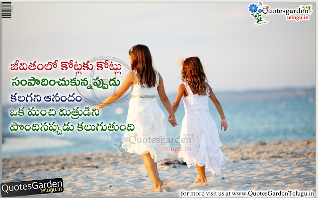 Happiness in Friendship Telugu Quotes - Quotes Garden Telugu