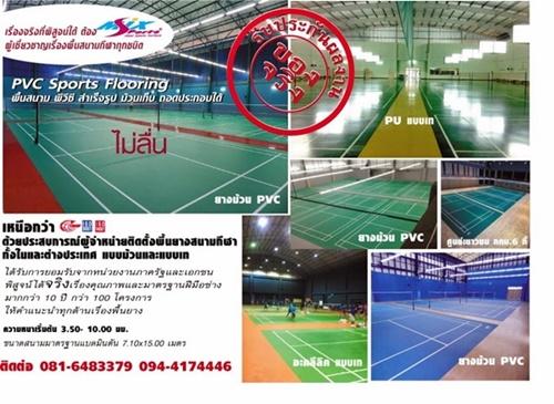 www.mixsports.net พื้นสนามกีฬา, พื้นสนามแบด, พื้นPU, พื้นยางพีวีซีสนามแบด, พื้นepdm, พื้นสนามเด็กเล่น, พื้นฟิตเนส