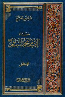 كتاب خزانة الاسرار في الختوم والاذكار الجزء الاول pdf