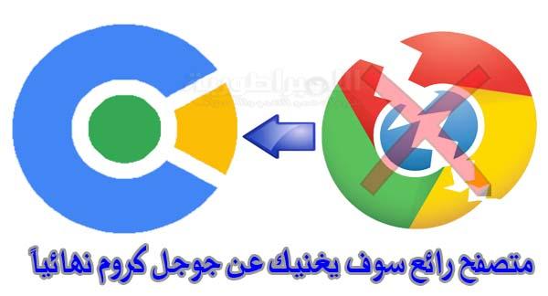 Cent Browser  بديل متصفح جوجل كروم رائع بمميزات ستدهشك حقاً !!