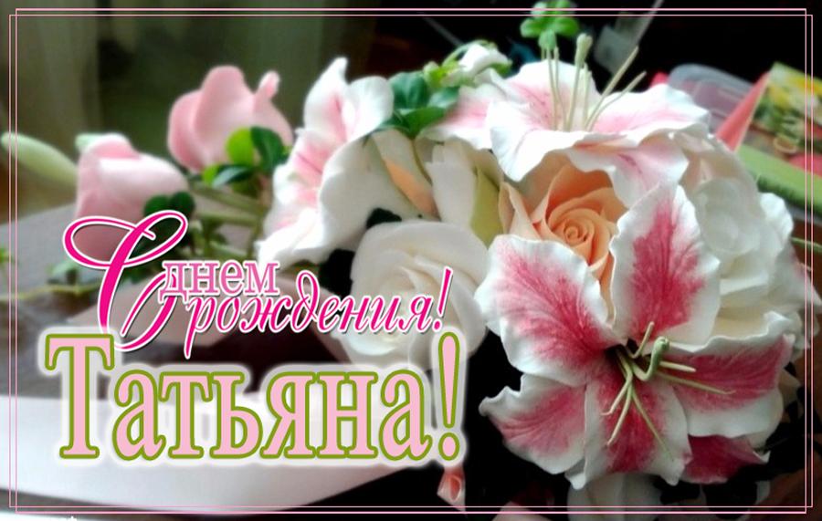Открытки с днем рождения женщине татьяне красивые с пожеланиями, юбилей для
